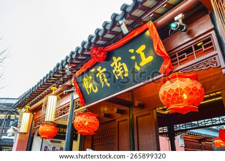 Nanjing, China - March 3, 2015: Jiangnan Examination Hall. It is China's largest imperial examination hall. Located in Nanjing Confucius Temple area, Nanjing City, Jiangsu Province, China. - stock photo