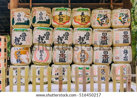 NARA, JAPAN - APRIL 18, 2015: Stack of Traditional Sake barrels on the grounds of nara park called Kazaridaru on April 18, 2015, Japan