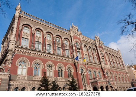National central bank in Kyiv, Ukraine - stock photo
