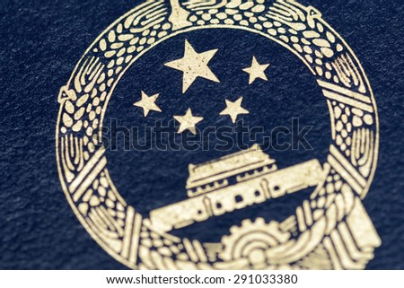 National emblem of the People's Republic of China - stock photo