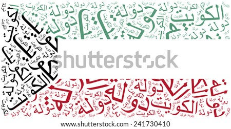 National flag of Kuwait. Word cloud illustration. Arabic inscription stands: Kuwait - stock photo