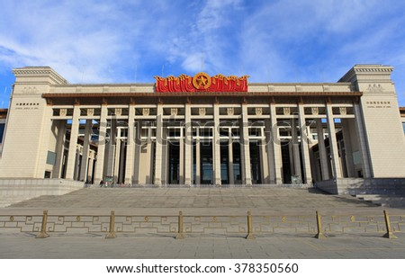 National Museum of China in Beijing, China.  - stock photo