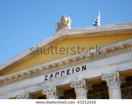 Neoclassical building pediment, Zapeion Athens Greece - stock photo