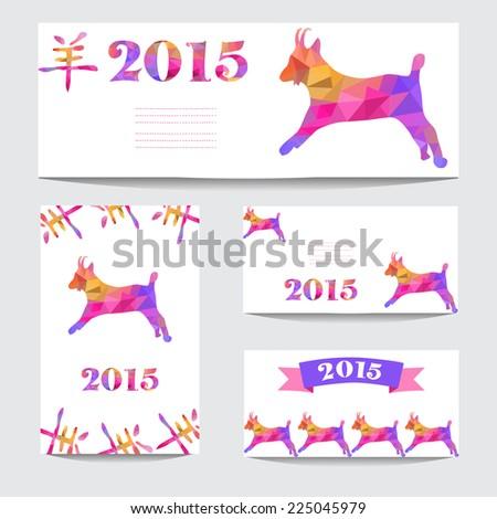 New Year 2015 Cards Set Goat Stock Illustration 225045979 - Shutterstock
