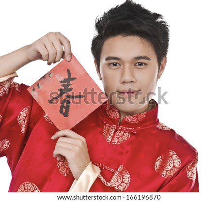 New Year Greetings_ Oriental chinese young man young man holding Auspicious Symbol - stock photo