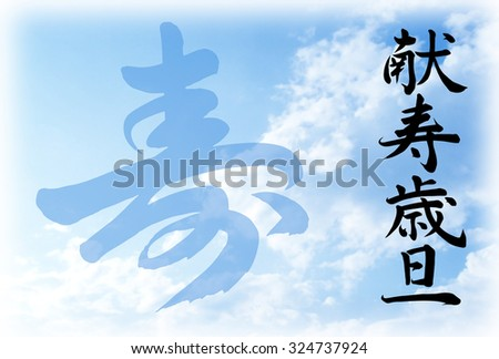 "New Year's card?Japanese calligraphy ""happy new year"""