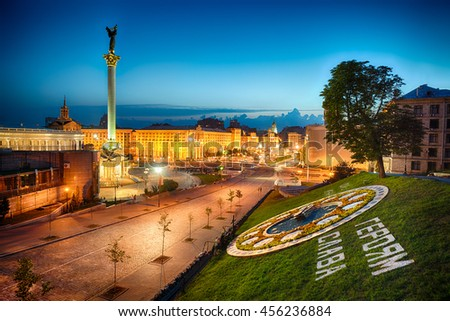 Night view of the Maydan Nezalezhnosti, Institutskaya and Khreshchatyk street in Kyiv. Independence square in capital of Ukraine - Kiev - stock photo