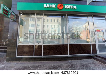 Nizhny Novgorod, Russia. - February 19.2016. UGRA BANK on the street Maxim Gorky, 262. Nizhny Novgorod. Russia