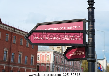 Nizhny Novgorod, Russia - May 3, 2015: Direction to different places on Lower Volga river embankment. Text - Square of National Unity, Church of St. John the Baptist, Clock Tower