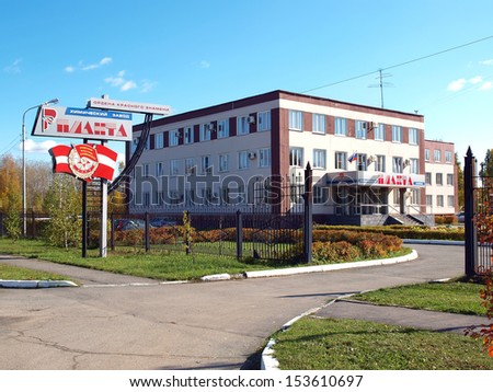 "NIZHNY TAGIL - SEPTEMBER 19: The chemical plant of the Red Banner ""Plant"" on September 19, 2012, Nizhny Tagil, Russia. The plant produces powder and detonators for blasting and quarrying"