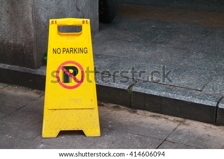 No parking area with no parking sign - stock photo
