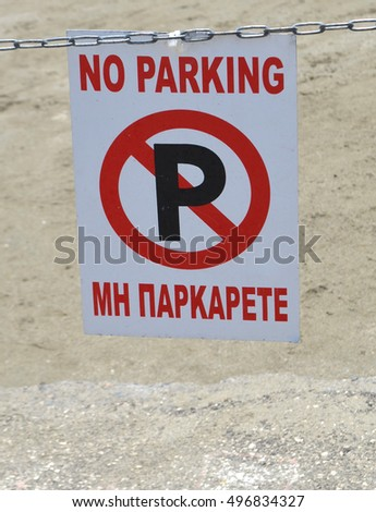 No Parking Sign in Greek and English
