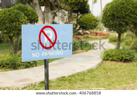 No parking sign in the park. - stock photo