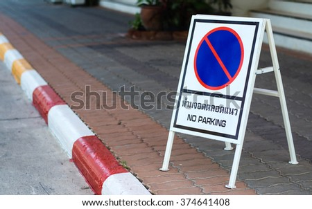 No Parking Signs  on the street - stock photo