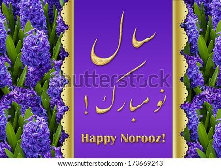 Noble elegant persian new year illustration stock illustration noble elegant persian new year illustration purple gold border on a hyacinth fower m4hsunfo