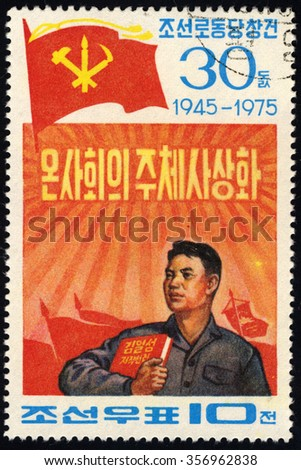 NORTH KOREA - CIRCA 1975: A stamp printed in North Korea dedicated to 30th Anniversary of Korean Worker Party shows Korean With Red Book, circa 1975 - stock photo