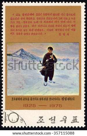 NORTH KOREA - CIRCA 1975: A stamp printed in North Korea dedicated to 50th Years of Crossing the River Amnok by Kim Il Sung, circa 1975 - stock photo