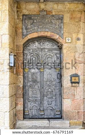 Nov 4 2016 Jerusalem old city Israel - Entrance to Jewish orthodox yeshiva. & Nov 4 2016 Jerusalem Old City Stock Photo (Royalty Free) 676791169 ...