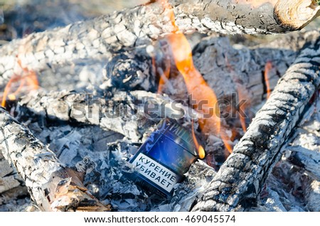 "Novosibirsk, Russia - August 07 2016: Packs of cigarettes company ""Pall Mall"" burn in the fire in Novosibirsk 07 Aug 2016."