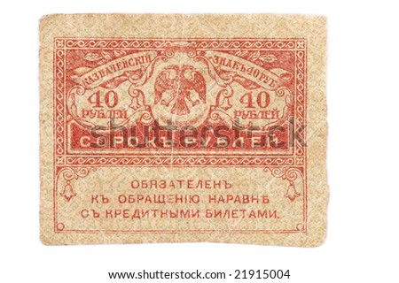 object on white - ruble banknotes macro