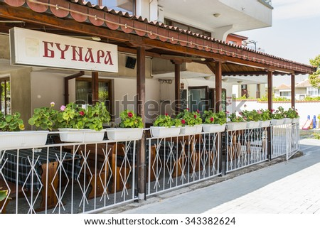 OBZOR, BULGARIA - AUG 09, 2015: TTavern Bunar. Architecture and streets of the town of Obzor in Bulgaria. Picture taken during a trip to Bulgaria