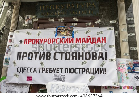 ODESSA, UKRAINE - April 9, 2016: People in protest. The protesters blocked the entrance to the police flammable debris. Protesters threaten arson. Rope loop and the inscription: Against Attorney - stock photo