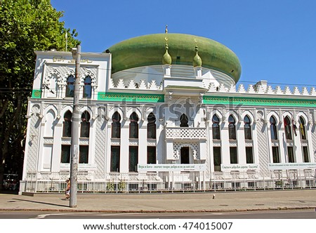 ODESSA, UKRAINE - JULY 21, 2012: The Al-Salam Mosque and Arabian Cultural Center are located in Odessa, Ukraine. The Arabian Cultural Center was constructed by the Syrian businessman Kivan Adnan