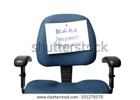 Office chair with an EMPLOYMENT OPPORTUNITY sign written in Chinese isolated on white background - stock photo