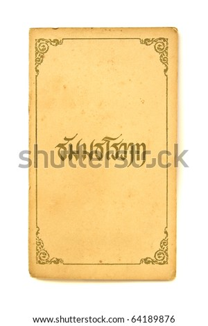 Old Buddist holy book with Thai style art frame - stock photo