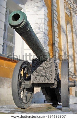 Old cannon. Moscow Kremlin. Color photo.