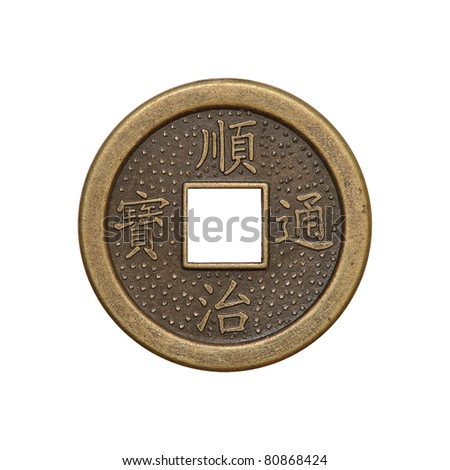 Old Chinese coin against white background - stock photo