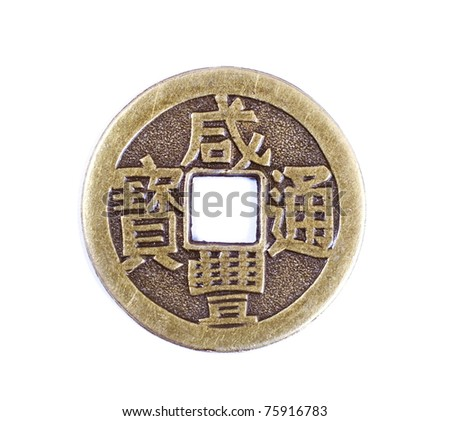 Old Chinese coin isolated on white - stock photo