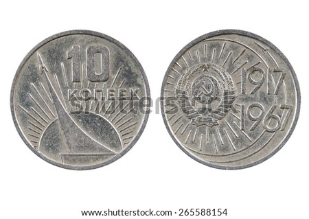 Old coin of the USSR 10 kopeks 1967 - stock photo