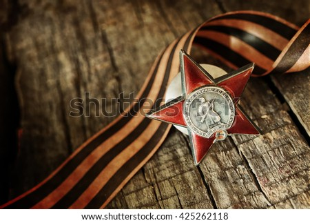 old retro aged photo effect medal of great patriotic war
