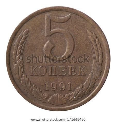 old Soviet five copecks coin isolated on white background - stock photo