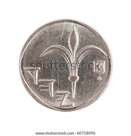 One Israeli New Sheqel - Back side - stock photo
