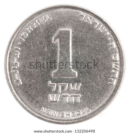 one Israeli New Sheqel coin isolated on white background