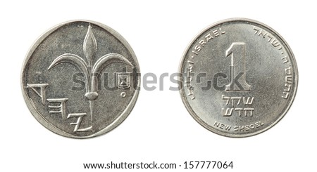 One Israeli Shekel coin, front and rear, isolated with clipping path