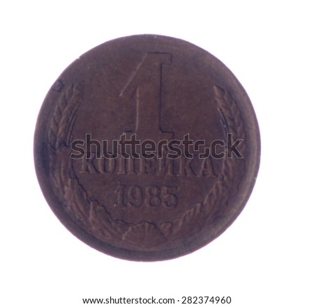 one kopeck of the Soviet Union isolated on a white background - stock photo