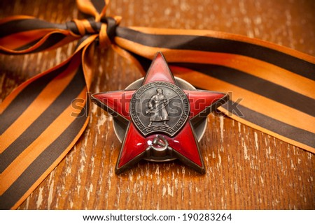 Order of the Red Star - Award WWII. George Ribbon. - stock photo