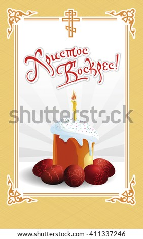 Orthodox easter greeting card text christ stock illustration orthodox easter greeting card text is christ is risen cake eggs and the m4hsunfo