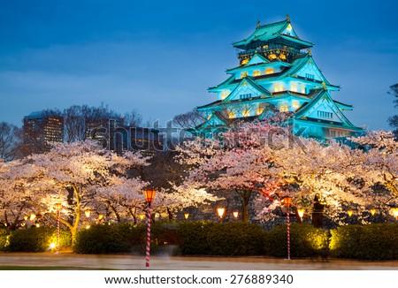Osaka castle at night (cherry blossom season), Osaka, Japan - stock photo