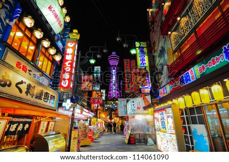OSAKA, JAPAN - APRIL 7: Tsutenkaku Tower in Shinsekai (new world) district at night. Tsutenkaku tower and the area are developed in 1912 with New York and Paris as models. Taken on April 7 2012. - stock photo