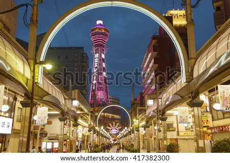 OSAKA, JAPAN - APRIL 13: Tsutenkaku Tower in Shinsekai (new world) district at night. Tsutenkaku tower and the area are developed in 1912 with New York and Paris as models. Taken on April 13 2016. - stock photo