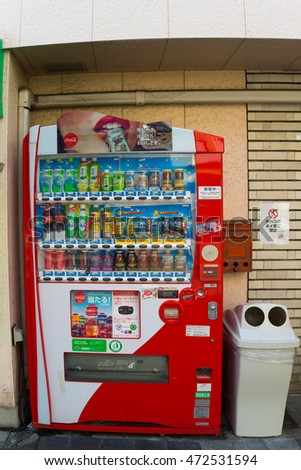 OSAKA, JAPAN - CIRCA AUGUST, 2016: Vending machines of various company in Tokyo. Japan has the highest number of vending machine per capita in the world at about one to twenty three people.