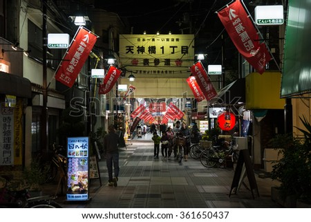 OSAKA, JAPAN - DECEMBER 12, 2015: Tenjinbashisuji shopping street 1 chome in Osaka.