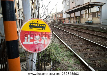 OSAKA, JAPAN - JANUARY 11, 2014: Small train station between houses, Osaka.