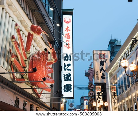 Osaka, Japan -November 29 2015:Dotonbori district of Osaka, Japan. Dotonbori district is one of the most famous tourist destination in Osaka, Japan. Many restaurants are located in Dotonbori district.