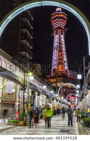 OSAKA, JAPAN- NOVEMBER 9:Night view of the neon advertisements Shinsekai on Nov 9, 2015 in Osaka, Japan.Is famous for its historic theatres,and restaurants, and its many neon and mechanised signs - stock photo
