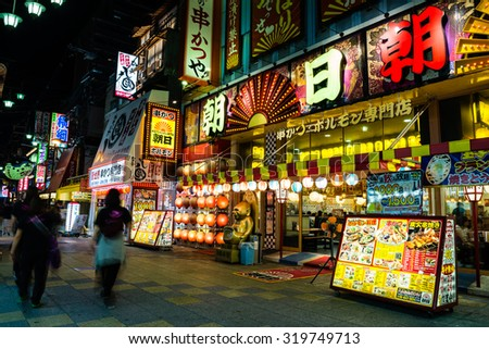 OSAKA, JAPAN - SEPTEMBER 5, 2015: Shinsekai entertainment district at night, Osaka.